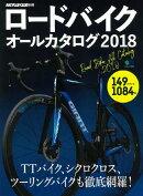 ロードバイクオールカタログ(2018)