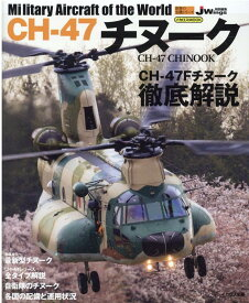 CH-47チヌーク Military Aircraft of the (イカロスMOOK 世界の名機シリーズ JWings特別編集)