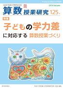 算数授業研究(125号(2019(令和元)年)