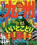 るるぶ九州('13〜'14)