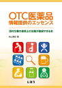 OTC医薬品情報提供のエッセンス 添付文書の使用上の注意が説明できる本 [ 米山 博史 ]