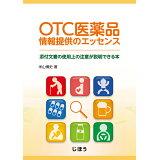 OTC医薬品情報提供のエッセンス