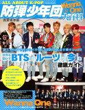 ALL ABOUT K-POP防弾少年団&Wanna One大百科 世界を動かすBTSの「ルーツ」と「今」を徹底ガイド (マイウェイムック)