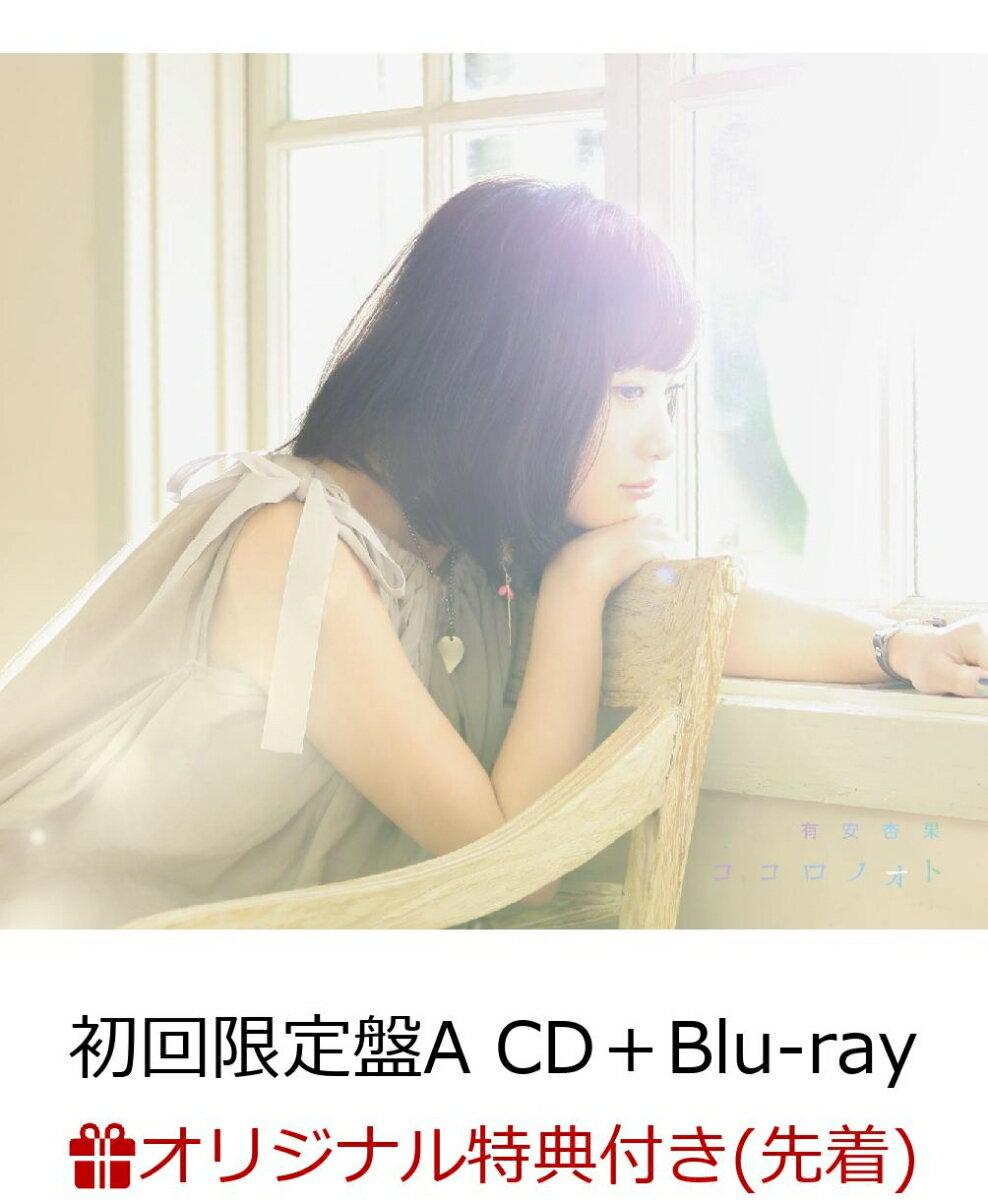 【楽天ブックス限定先着特典】ココロノオト (初回限定盤A CD+Blu-ray) (A4クリアファイル付き) [ 有安杏果 ]