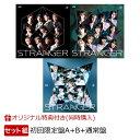 【楽天ブックス限定同時購入特典】STRANGER (初回限定盤A+初回限定盤B+通常盤セット)(A5サイズクリアファイル 5種類…