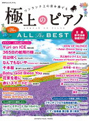 月刊Piano プレミアム 極上のピアノ ALL THE BEST〜全曲参考演奏動画対応〜