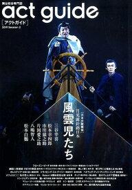 act guide(2019 Season2) 舞台総合専門誌 六月大歌舞伎『風雲児たち』/夏の国内外注目作特集 (TOKYO NEWS MOOK)