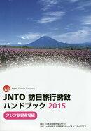JNTO訪日旅行誘致ハンドブック(2015(アジア新興市場編))