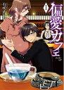 偏愛カフェ 1 (バンチコミックス) [ 有咲 めいか ]