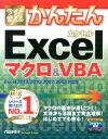 今すぐ使えるかんたんExcelマクロ&VBA Excel 2013/2010/2007/2003 [ 門脇香奈子 ]