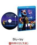 【先着特典】ラ・ラ・ランド Blu-rayスタンダード・エディション(ラ・ラ・ランド オリジナルチケットホルダー付き)…