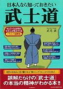 【バーゲン本】日本人なら知っておきたい武士道 イラスト図解版