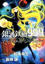 銀河鉄道999ANOTHER STORYアルティメットジャーニー(3) (チャンピオンREDコミックス) [ 松本零士 ]