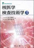 核医学検査技術学改訂3版