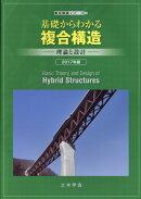 基礎からわかる複合構造(2017年版)