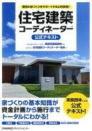 住宅建築コーディネーター公式テキスト