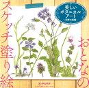 美しいボタニカルアート 四季の庭編