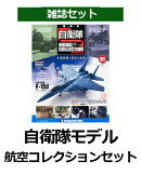自衛隊モデル 航空コレクションセット