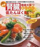 【バーゲン本】腎臓機能を保つおいしい低たんぱく食レシピ 新版