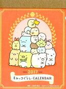 2017 すみっコぐらし 卓上カレンダー