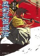 忍剣花百姫伝(1)
