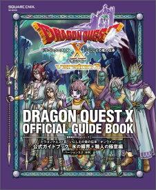 ドラゴンクエスト10いにしえの竜の伝承オンライン公式ガイドブック(氷の領界+職人の極意編) バージョン3.2「後期」 (SE-MOOK)