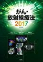 がん・放射線療法2017 改訂第7版 [ 大西洋 ]
