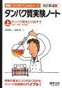 タンパク質実験ノート(上)改訂第4版 タンパク質をとり出そう (無敵のバイオテクニカルシリーズ)