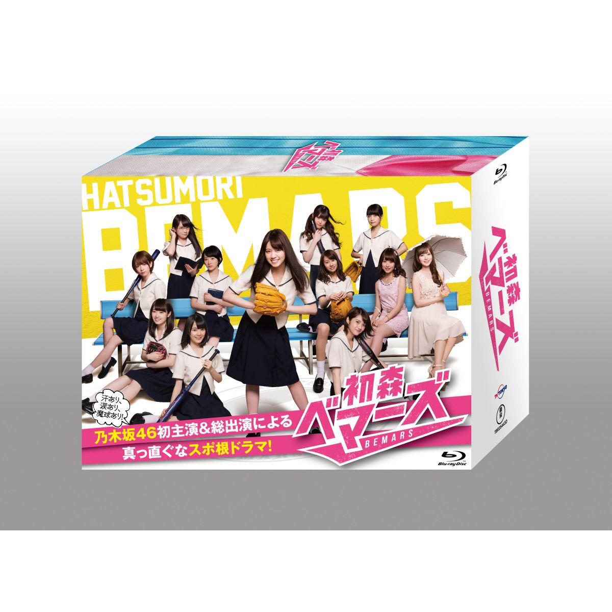 初森ベマーズ Blu-ray SPECIAL BOX 【Blu-ray】 [ 乃木坂46 ]