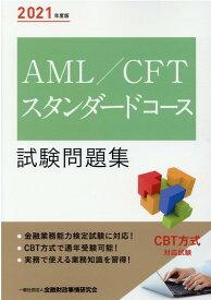 2021年度版 AML/CFTスタンダードコース試験問題集 [ 一般社団法人金融財政事情研究会 検定センター ]