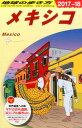 B19 地球の歩き方 メキシコ 2017〜2018 [ 地球の歩き方編集室 ]