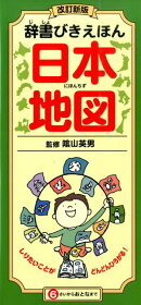 改訂新版 辞書びきえほん日本地図