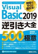 現場ですぐに使える! Visual Basic 2019逆引き大全 500の極意
