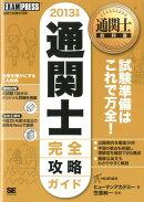 通関士完全攻略ガイド(2013年版)