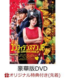 【楽天ブックス限定先着特典】映画『コンフィデンスマンJP』豪華版DVD [ 長澤まさみ ]
