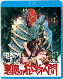 悪魔の植物人間【Blu-ray】 [ ドナルド・プレザンス ]