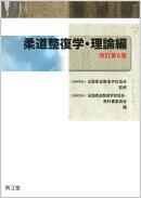 柔道整復学・理論編(改訂第6版)