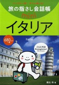 イタリア イタリア語 (旅の指さし会話帳mini) [ 堀込玲 ]