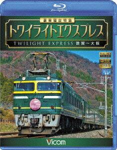 豪華寝台特急 トワイライトエクスプレス 敦賀〜大阪【Blu-ray】 [ (鉄道) ]