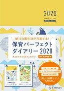 保育パーフェクトダイアリー(2020)
