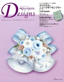 ペイントクラフトデザインズ(Vol.18) クリスマス&ニューイヤーサンプラー (Heart Warming Life Series)