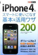 iPhone 4をスマートに使いこなす基本&活用ワザ200