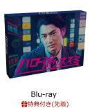 【先着特典】ハロー張りネズミ Blu-ray-BOX(クリアファイル付き)【Blu-ray】