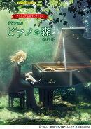 月刊Piano プレミアム クラシック名曲セレクション〜 TVアニメ『ピアノの森』特集号〜