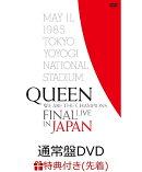 【先着特典】WE ARE THE CHAMPIONS FINAL LIVE IN JAPAN(通常盤DVD+解説書付き)(復刻LIVEチラシ付き)
