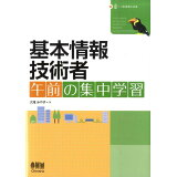 基本情報技術者午前の集中学習 (License books)