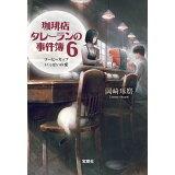 珈琲店タレーランの事件簿(6) (宝島社文庫 『このミス』大賞シリーズ)