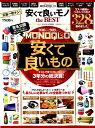 MONOQLO安くて良いモノthe BEST いま買うべき、暮らしに必要なモノが全部見つかる (100%ムックシリーズ MONOQLO特…
