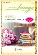 【POD】愛を演じて ベティ・ニールズ選集 15