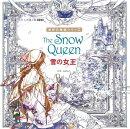 【バーゲン本】雪の女王ーわたしの塗り絵BOOK